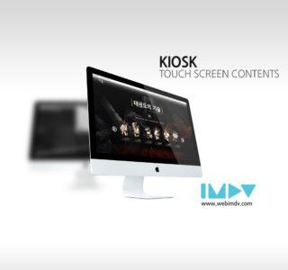 태권도원 – 태권기술 코너 KIOSK 제작