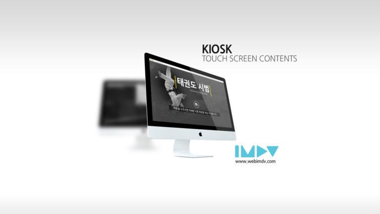 태권도원 – 시범코너 KIOSK 제작
