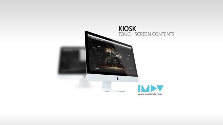 태권도원 – 격파코너 KIOSK 제작