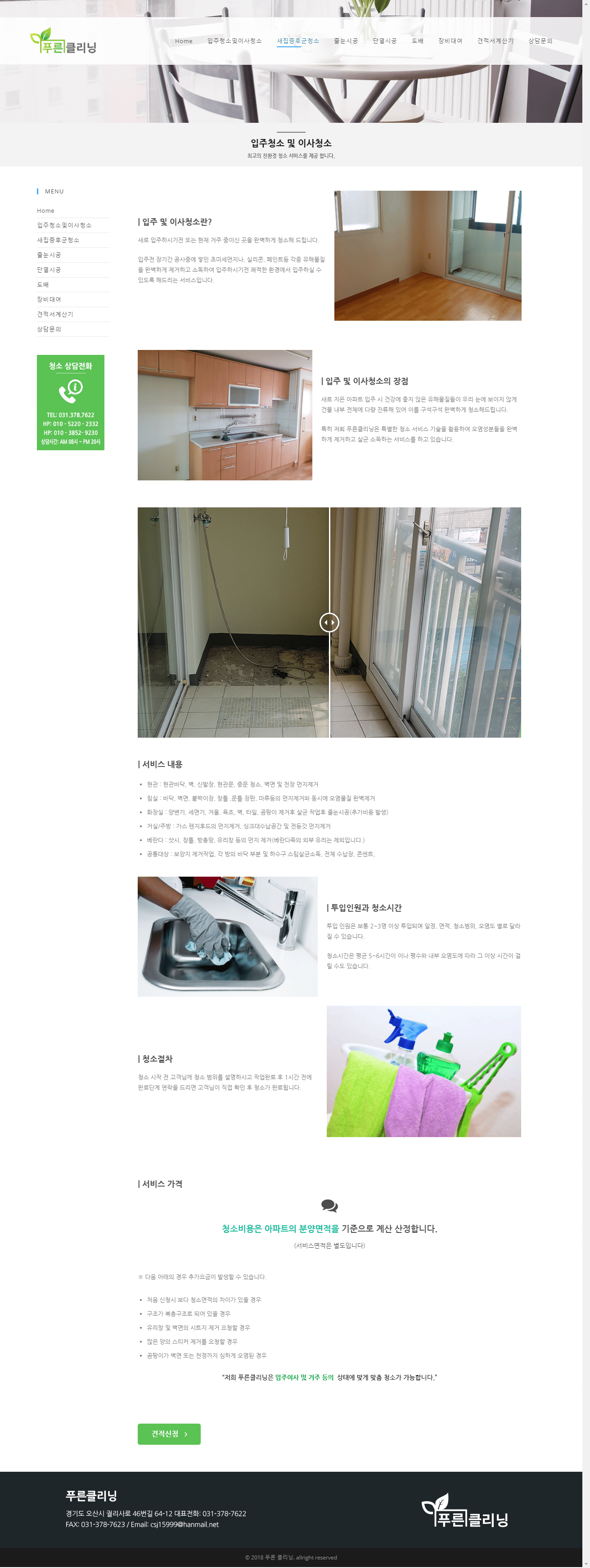 pureuncleaning.co .kr  page id171desktop 1