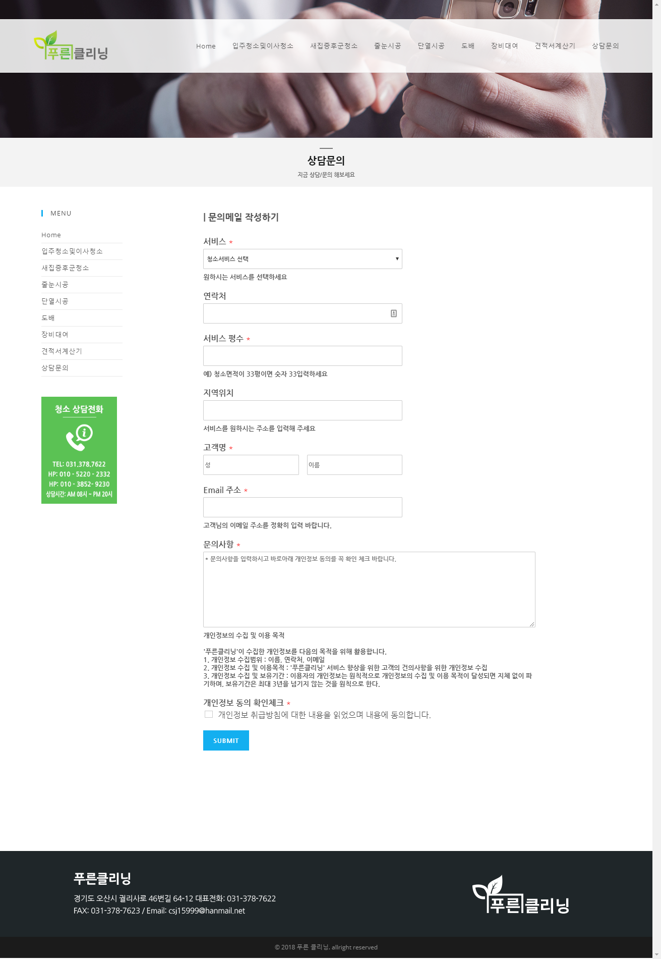 pureuncleaning.co.kr__page_id=506(desk1320)