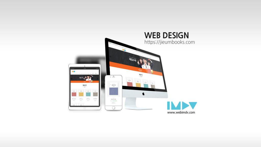 webdesign jieumchulpansa 1